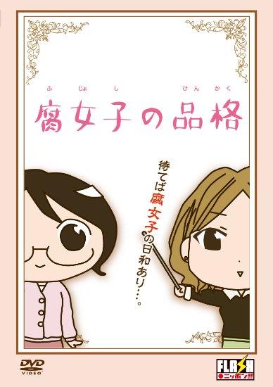 fujoshi_dvd